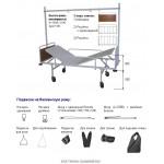 Кровать функциональная медицинская М182-01