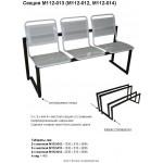 Секция стульев  с перфорацией со съемными сидениями для вокзалов