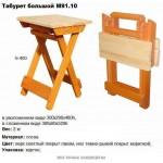 Табурет складной деревянный М91.10