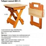 Табурет складной деревянный М91.11 низкий