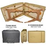 Массажный стол складной деревянный WT008