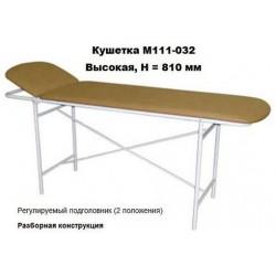 Кушетка массажная (для депиляции)  М111-032