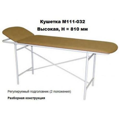 Кушетка массажная (для депиляции) высокая М111-032