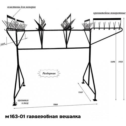 Вешалка гардеробная разборная  M163-01  с поворотными кронштейнами